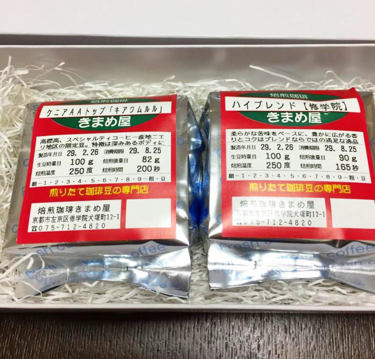 京都修学院生豆やのコーヒー豆