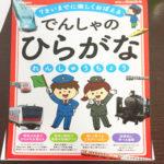 幼稚園児は電車(乗り物)でひらがな練習!!