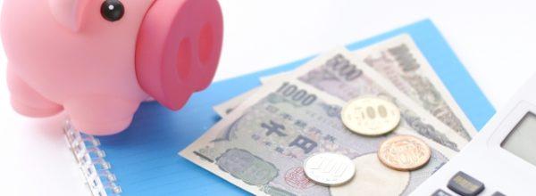 子育て中の貯金について
