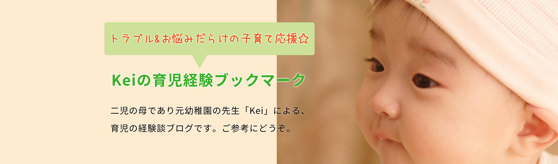 トラブル&お悩みだらけの子育て応援☆keiの育児経験ブックマーク