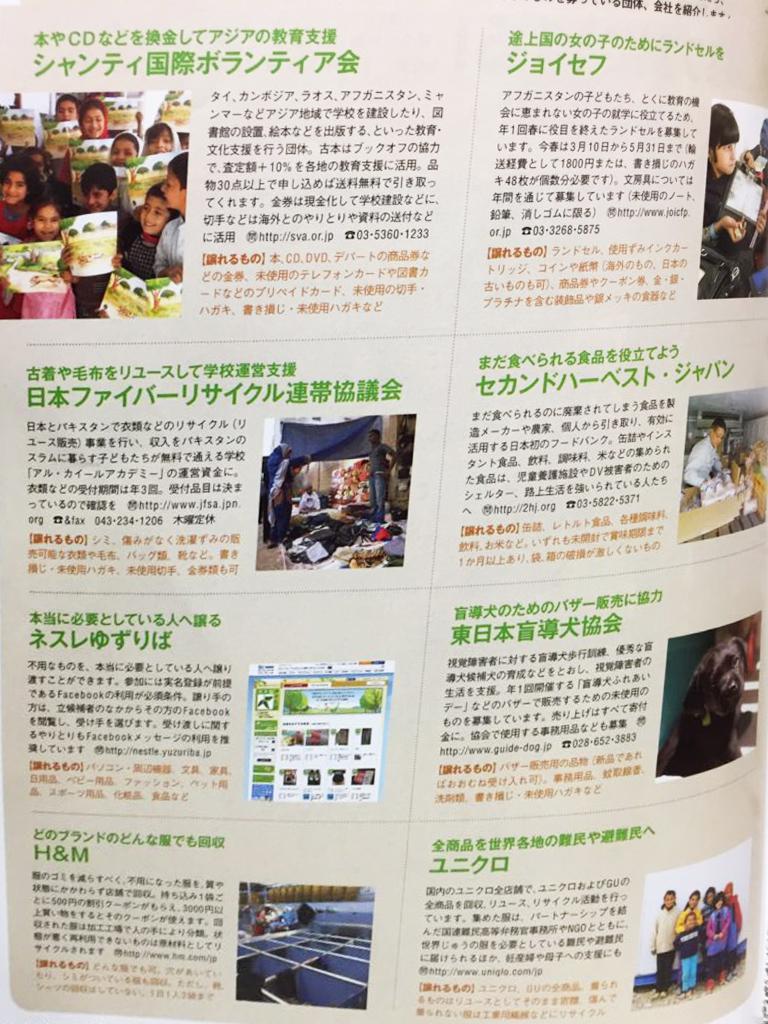 断捨離に参考になる雑誌のページ